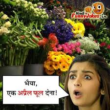Image result for april fool jokes in hindi