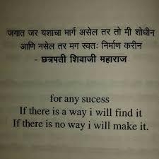 Marathi Quotes म मरठ Marathi Quotes Shivaji Maharaj