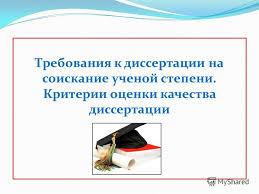 Презентация на тему Лямзин Михаил Алексеевич профессор д п н  35 Требования к диссертации на соискание ученой степени Критерии оценки качества диссертации