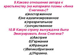Контрольная работа по творчеству С Есенина и В Маяковского 9 Каково отношение автора к крестьянству на материале поэмы а восторженное