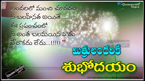 All Is Well Quotes Good Morning In Telugu Manchi Litle Pups