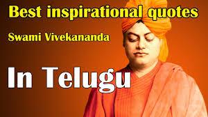 Swami Vivekananda Best Quotes In Telugu Best Inspirational Quotes In Telugu