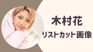 花 ちゃん リスト カット