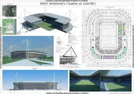 Может сложиться впечатление что это работа крупного проектного  и проект 5 курсника Алексея Савватеева Футбольный стадион