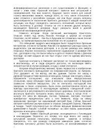 Брачный договор в Российской Федерации диплом по гражданскому  Это только предварительный просмотр