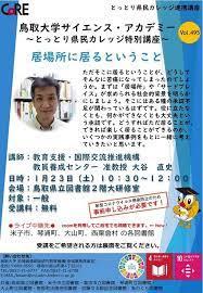 鳥取 大学 コロナ