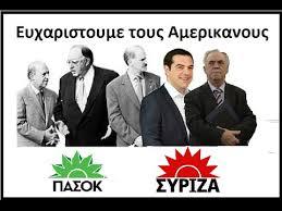 Αποτέλεσμα εικόνας για ΠΑΣΟΚ-ΣΥΡΙΖΑ