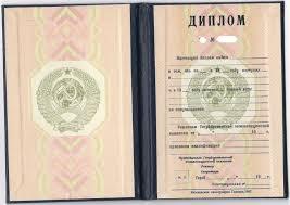 Где бы в Москве купить диплом вуза старого образца с приложением  Куплю диплом вуза старого образца не дорого