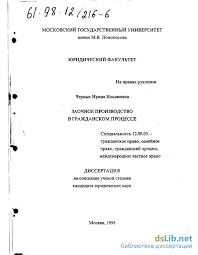 производство в гражданском процессе Заочное производство в гражданском процессе