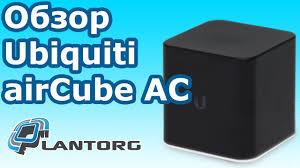 <b>Ubiquiti airCube</b> AC (ACB-AC) – обзор <b>Wi</b>-<b>fi</b> маршрутизатора ...