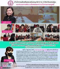 ประชุมแนวทางช่วยเหลือผู้ประสบปัญหาทางสังคม (17 มิถุนายน 2563)
