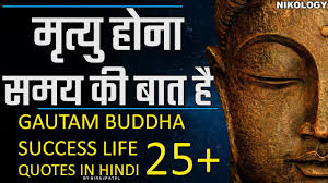 मतय हन समय क बत ह Gautam Buddha Success Life 25 Quotes In Hindi