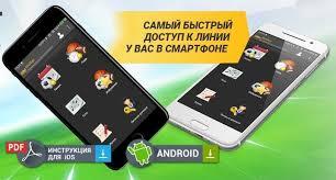 Мобильная версия русской букмекерской конторы