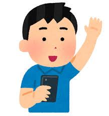 スマートフォンを持って挙手する人のイラスト(男性)   かわいいフリー素材集 いらすとや
