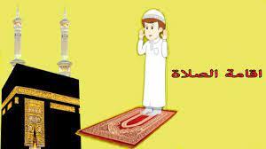 اقامة الصلاة ♥ تعليم الاطفال اقامة الصلاه - YouTube