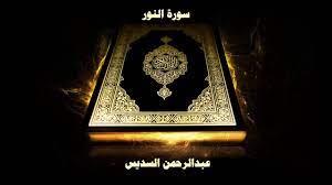 سورة النور - بصوت القارئ عبدالرحمن السديس - YouTube