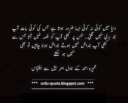 Quote Of Your Life Best Quotes In Urdu About Life