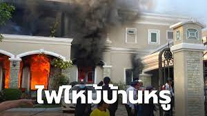 เสียดายมาก! บ้านหรูไฟไหม้แทบทั้งหลัง ซอยรามอินทรา 39