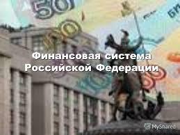 Презентация на тему Финансовая система Российской Федерации  1 Финансовая система Российской Федерации