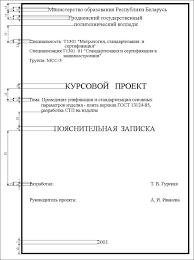 Титульный лист курсовой работы колледжа Титульный лист образец курсовой работы Курсовые работы