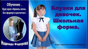 <b>Блузки для девочек</b>|Школьная форма|Курс кроя|Надежда ...