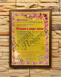 Почетный диплом Идеальная жена Шуточные дипломы Подарки ру Почетный диплом Идеальная жена