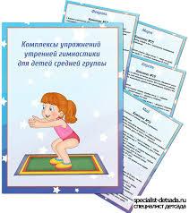 Все для детского сада скачать бесплатно картотеку гимнастика после  Электрооборудование ваз 21213 21214 нива autoprospect ru