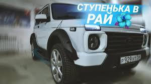 Фендера и <b>Подножки BMW</b> Style на Лада Нива под Урбан ...