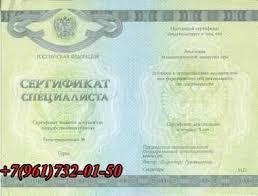Купить диплом в Нижнем Тагиле kupit sertifikat specialista