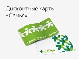 Семья сеть магазинов в Перми и Пермском крае Дисконтные карты