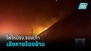 ไฟไหม้สมุทรปราการ2564ล่าสุด : PPTVHD36