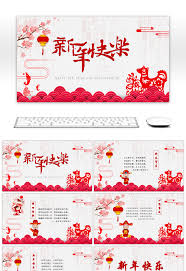 Chinese New Year Ppt Awesome Chinese New Years New Years New Years New Year Poems And