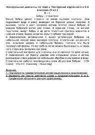Контрольный диктант Повторение изученного в классе Русский  Диктант на повторение изученного в 7 классе
