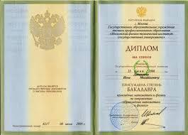 Профайлинг Свидетельство Минюста Свидетельство ИНН Свидетельство ИНН Диплом физика