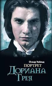 Оскар Уайльд, <b>Портрет Дориана Грея</b> – читать онлайн ...