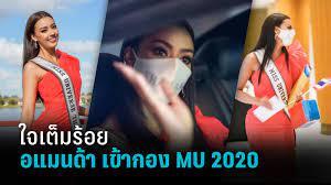 พีพีทีวีถ่ายทอดสด Miss Universe 2020 : PPTVHD36