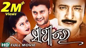 DOWNLOAD: Sathire Odia Full Movie Anubhav Madhumita Sarthak Music .Mp4 &  MP3, 3gp | NaijaGreenMovies, Fzmovies, NetNaija