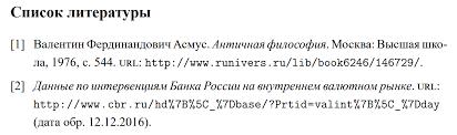 Как в latex оформить список литературы по ГОСТу ru 5a22fa41d493f062132705 png