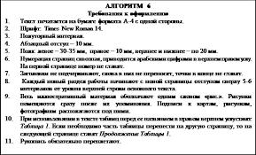 ЗАЩИТА КУРСОВОЙ ИЛИ ДИПЛОМНОЙ РАБОТЫ Приложение 3