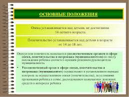 Презентация Опека и попечительство  слайда 2 Опека устанавливается над детьми не достигшими 14 летнего возраста Опекун и