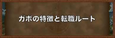 ドラクエ 7 ガボ 職業