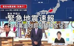 地震 速報 長野