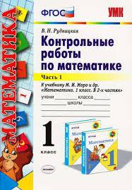 Контрольные работы по математике класс часть к учебнику М И  Купить Рудницкая Виктория Наумовна Контрольные работы по математике 1 класс часть 1