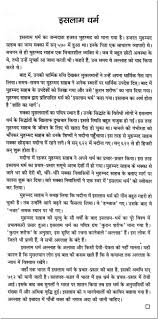 essay about islam essay on islam in hindi language five pillars of essay on islam in hindi language