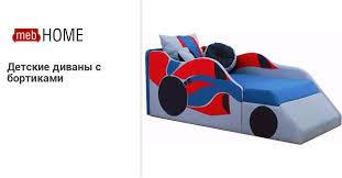 <b>Детские</b> диваны с бортиками