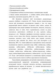 Концепт Любовь в идеосфере Л Н Толстого на материале  Диссертация 480 руб доставка 10 минут круглосуточно без выходных и праздников