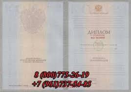 Купить диплом Продажа дипломов и аттестатов minskdiplom at ru Красный диплом
