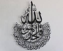 metal surah al ikhlas ic wall art