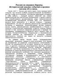 Таганрог в начале го века реферат по истории скачать бесплатно  Россия на окраине Европы Исторический анализ событий и времен начала 20 го век реферат