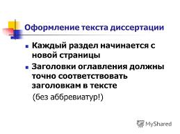 Презентация на тему Аспирантам соискателям учёных степеней  61 Оформление текста диссертации Каждый раздел